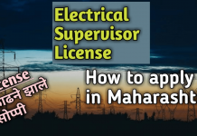 Electrical supervisor license in Maharashtra