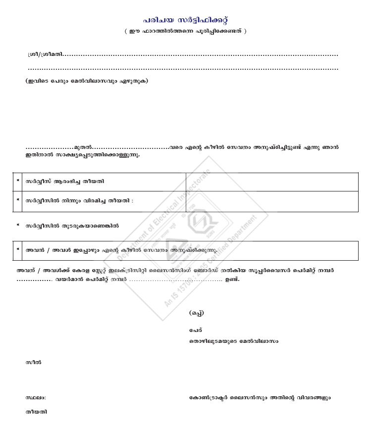 Electrical supervisor license experience certificate form